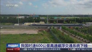 La Xina presenta un nou tren de levitació magètica, el més ràpid del món