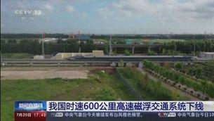 La Xina presenta un nou tren de levitació magnètica, el més ràpid del món